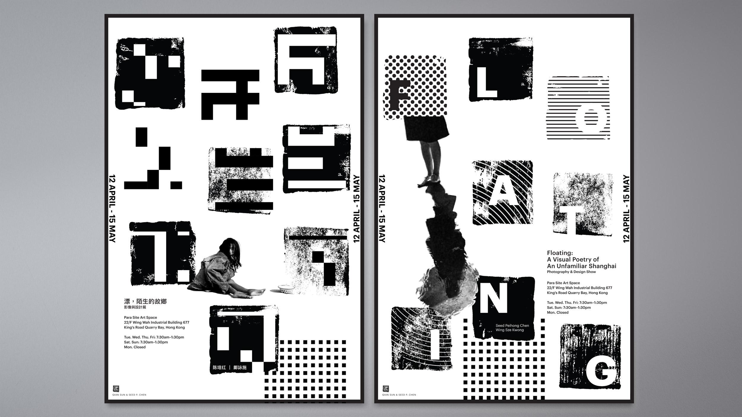 Qian Sun Poster Design